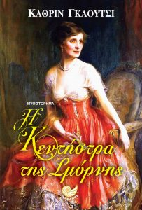 """cover of the Greek language edition of """"The Embroiderer"""""""